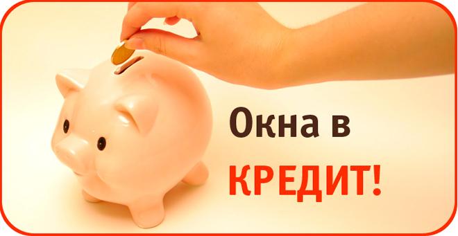 kredit_okna_Poltava