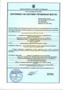 Сертификат соответствия ISO 9001  2009