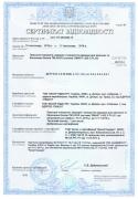sertifikat-AXOR-dstu-s