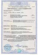 сертификат фурнитура Roto до 2017 года