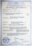 сертификат стеко  окна двери до 2018 года