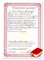 Ищенко Наталья Николаевна